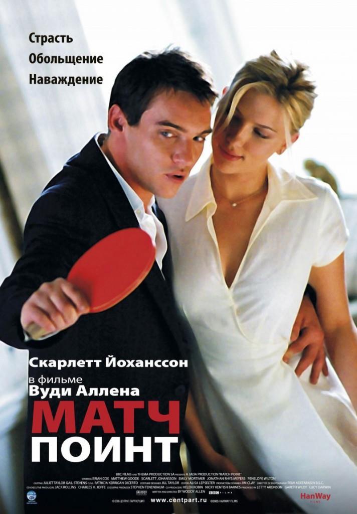 kinopoisk.ru-Match-Point-434426-712x1024